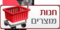 חנות מוצרים